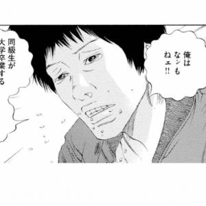 人生に焦る中田