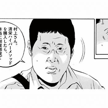 竹山さんの顔