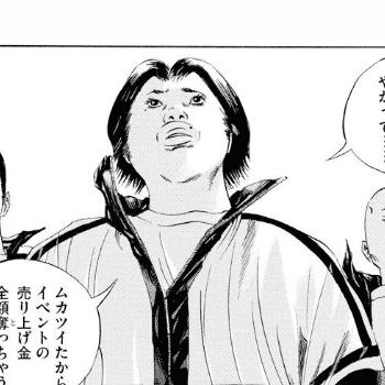 石塚ミノル
