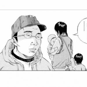 闇金ウシジマくん8巻54