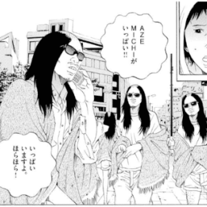 AZEMICHIの真似