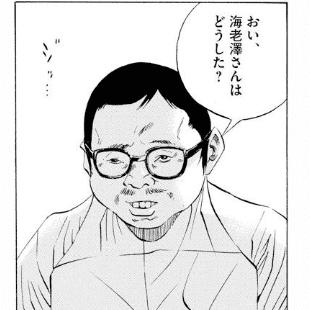 ピース尖閣の顔