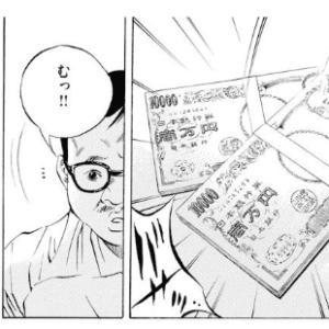 配当金の現金