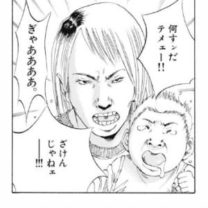 愛沢の嫁と子