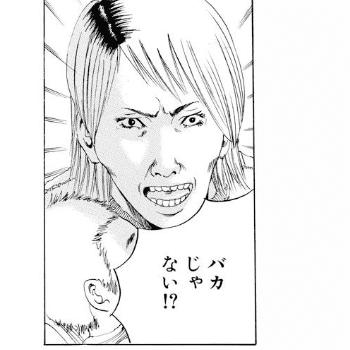 愛沢の嫁が罵る