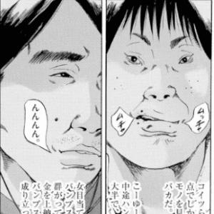 クズ二人の顔