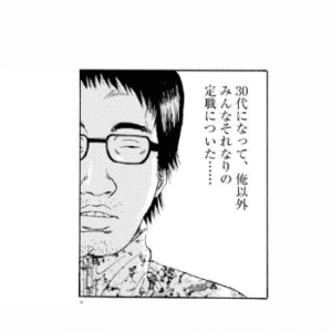 後悔する村田