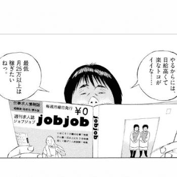 求人誌を読む宇津井