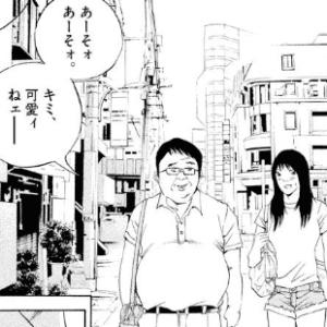おじさんと若い女