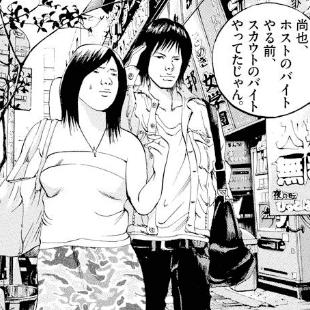 上京した女と尚也