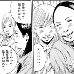村田久美子とフーゾク仲間