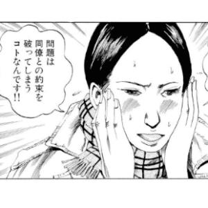 嘆く村田久美子