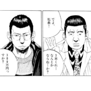 300万円を要求する熊倉