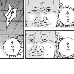 殴られる鳶田