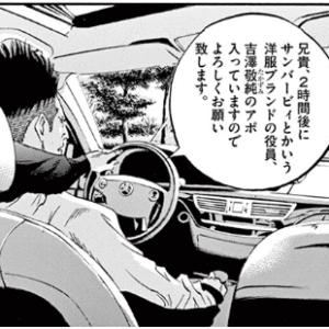 運転する滑皮