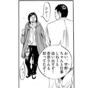 宇野と店長