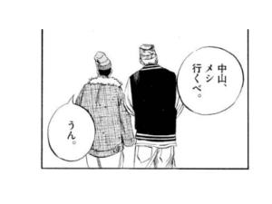 朝倉と中山